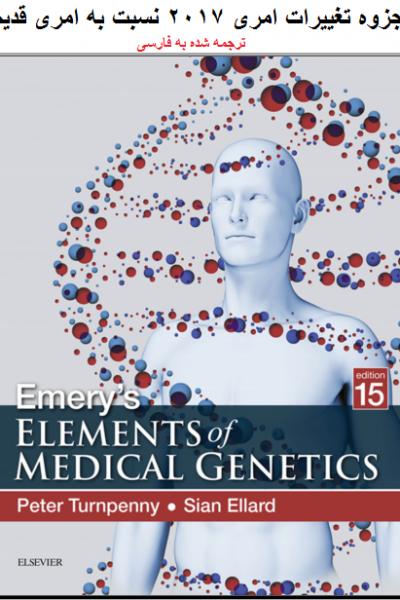 فروش نوروزی جزوه ژنتیک پزشکی امری ۲۰۱۷